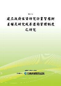 建立政府出資研究計畫智慧財產權及研究成果運用管理制度之研究(POD)
