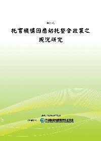 托育機構因應幼托整合政策之現況研究(POD)