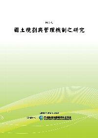 國土規劃與管理機制之研究(POD)