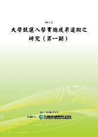 大學甄選入學實施成果追蹤之研究(第一期)(POD)