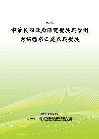 中華民國政府研究發展與管制考核體系之建立與發展(POD)