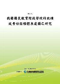 我國國民教育階段學校行政績效責任指標體系建構之研究(POD)