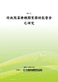 行政院幕僚機關業務功能整合之研究(POD)