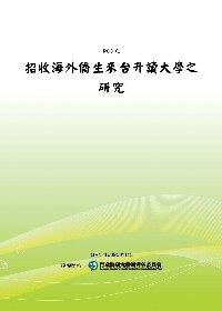 招收海外僑生來台升讀大學之研究(POD)