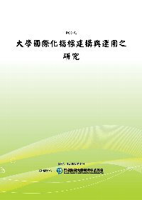 大學國際化指標建構與運用之研究(POD)