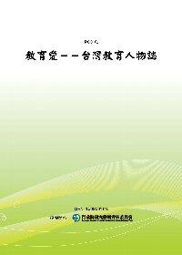 教育愛:台灣教育人物誌(POD)