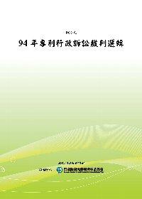 94年專利行政訴訟裁判選輯(POD)