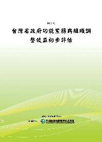台灣省政府功能業務與組織調整效益初步評估(POD)