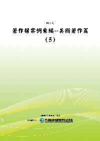 著作權案例彙編:美術著作篇(5)(POD)