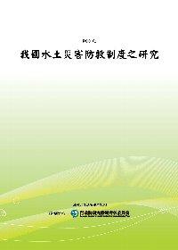我國水土災害防救制度之研究(POD)