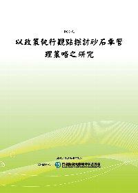 以政策執行觀點探討砂石車管理策略之研究(POD)