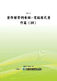 著作權案例彙編:電腦程式著作篇(10)(POD)