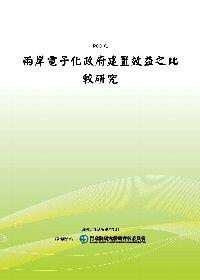 兩岸電子化政府建置效益之比較研究(POD)