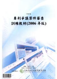 專利爭議案件審查訓練教材(2006年版)(POD)