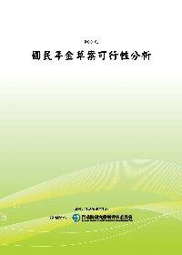 國民年金草案可行性分析(POD)