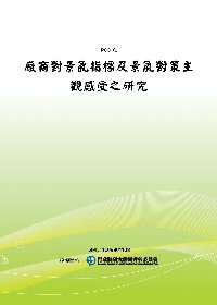 廠商對景氣指標及景氣對策主觀感受之研究(POD)