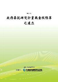 政府委託研究計畫與查核標準之建立(POD)