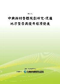 中興新村整體規劃研究:促進地方繁榮與提升經濟發展(POD)