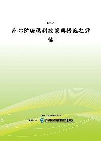 身心障礙福利政策與措施之評估(POD)