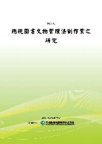 總統圖書文物管理法制作業之研究(POD)