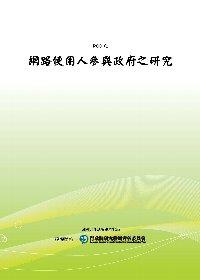 網路使用人參與政府之研究(POD)