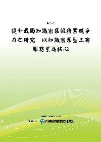 提升我國知識密集服務業競爭力之研究:以知識密集型工商服務業為核心(POD)