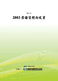 2003廣播電視白皮書(POD)