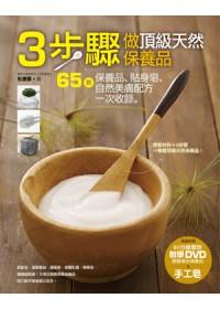 3步驟做頂級天然保養品:65款保養品及貼身皂的自然美膚配方