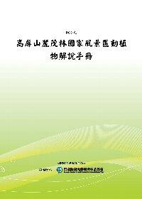 高屏山麓茂林國家風景區動植物解說手冊(POD)