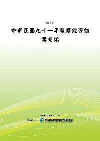 中華民國九十一年監察院彈劾案彙編(POD)
