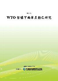 WTO架構下兩岸互動之研究(POD)