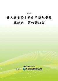 國人膳食營養素參考攝取量及其說明 第六修訂版(POD)