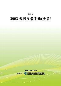 2002台灣文學年鑑(平裝)(POD)