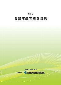 台灣省教育統計指標(POD)
