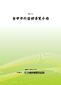 台中市行道樹導覽手冊(POD)
