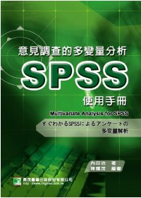 意見調查的多變量分析SPSS使用手冊 =  Multivariate analys for SPSS /