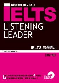 IELTS高分聽力(增訂版)