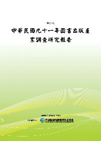 中華民國九十一年圖書出版產業調查研究報告(POD)