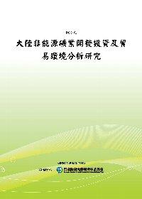 大陸非能源礦業開發投資及貿易環境分析研究(POD)