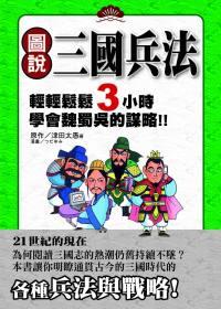 圖說三國兵法 :  輕輕鬆鬆3小時學會魏蜀吳的謀略!! /