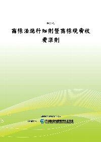 商標法施行細則暨商標規費收費準則(POD)