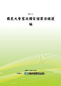 國民大會憲政國家檔案目錄選編(POD)