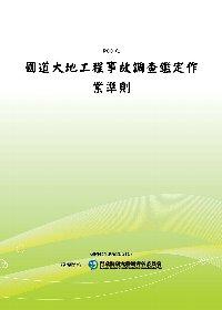 國道大地工程事故調查鑑定作業準則(POD)