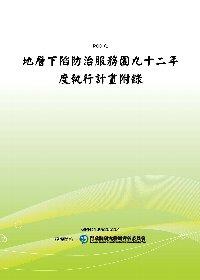 地層下陷防治服務團九十二年度執行計畫附錄(POD)