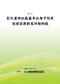 彰化雲林地區歷年地層下陷原因探討與對策研擬附錄(POD)