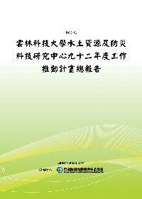 雲林科技大學水土資源及防災科技研究中心九十二年度工作推動計畫總報告(POD)