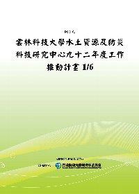 雲林科技大學水土資源及防災科技研究中心九十二年度工作推動計畫1/6(POD)