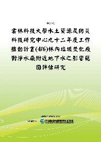 雲林科技大學水土資源及防災科技研究中心九十二年度工作推動計畫(4/6)林內垃圾焚化廠對淨水廠附近地下水之影響範圍評估研究(POD)