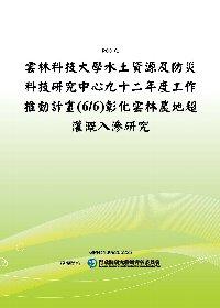 雲林科技大學水土資源及防災科技研究中心九十二年度工作推動計畫(6/6)彰化雲林農地超灌溉入滲研究(POD)
