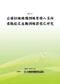 公務訓練機構訓練業務人員所需職能及在職訓練課程之研究(POD)